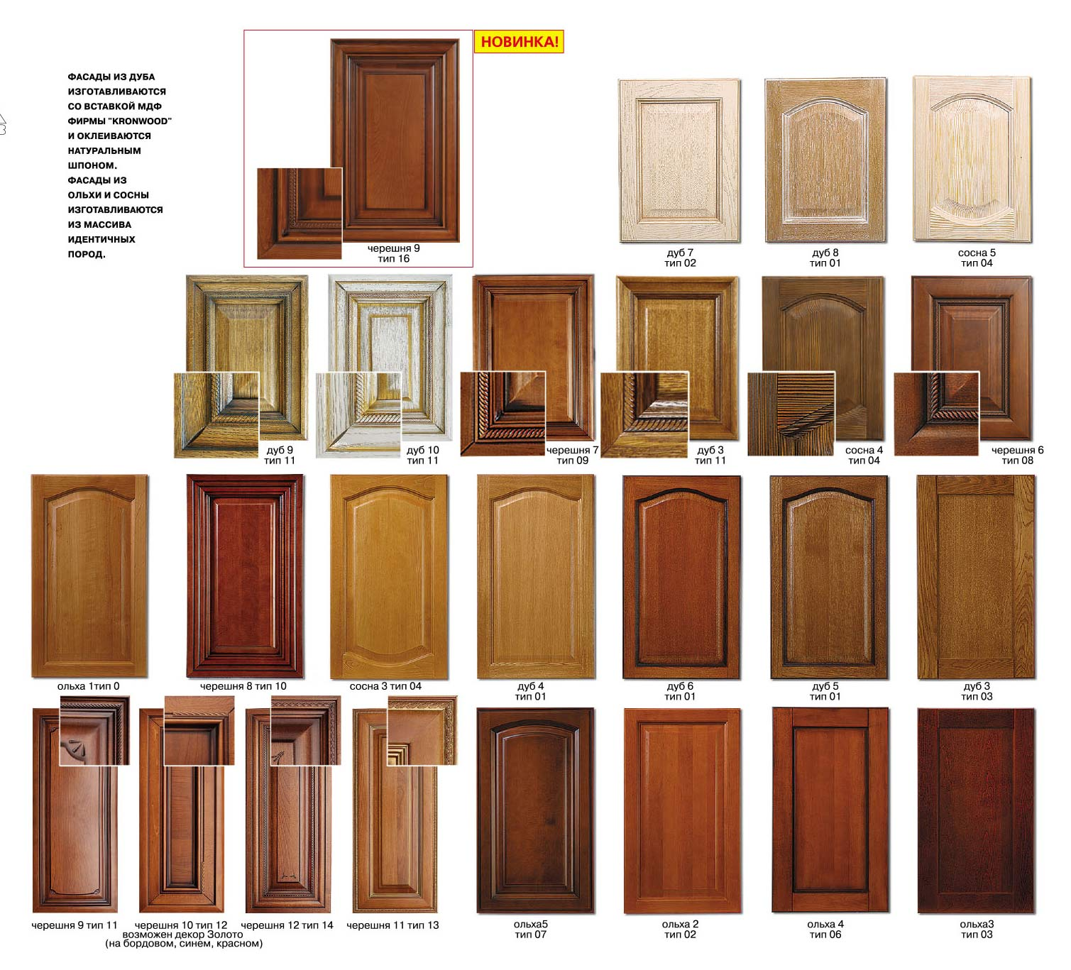 """Фасады """" мебельная компания """"софия"""" - кухни, шкафы-купе, диз."""